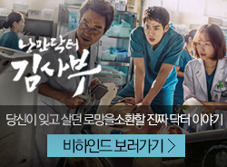 낭만닥터 김사부 PD노트 보러가기 홍보 배너
