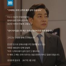 SBS 8뉴스 김성준 앵커의 클로징 멘트입니다