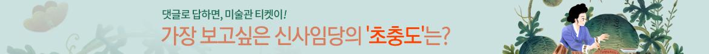 <사임당> 서울미술관 티켓 이벤트