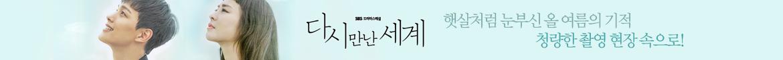 다시 만난 세계 PD노트 홍보 배너
