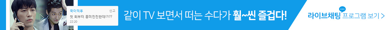 SBS 실시간 라이브 채팅 오픈