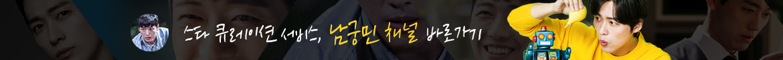 남궁민 채널 바로가기