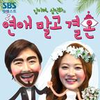김미려, 심진화의 연애 말고 결혼
