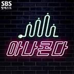 [SBS 아나운서팟] 아나콘다