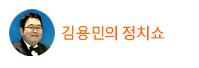 SBS 김용민의 정치쇼