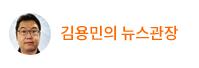 김용민의 뉴스관장
