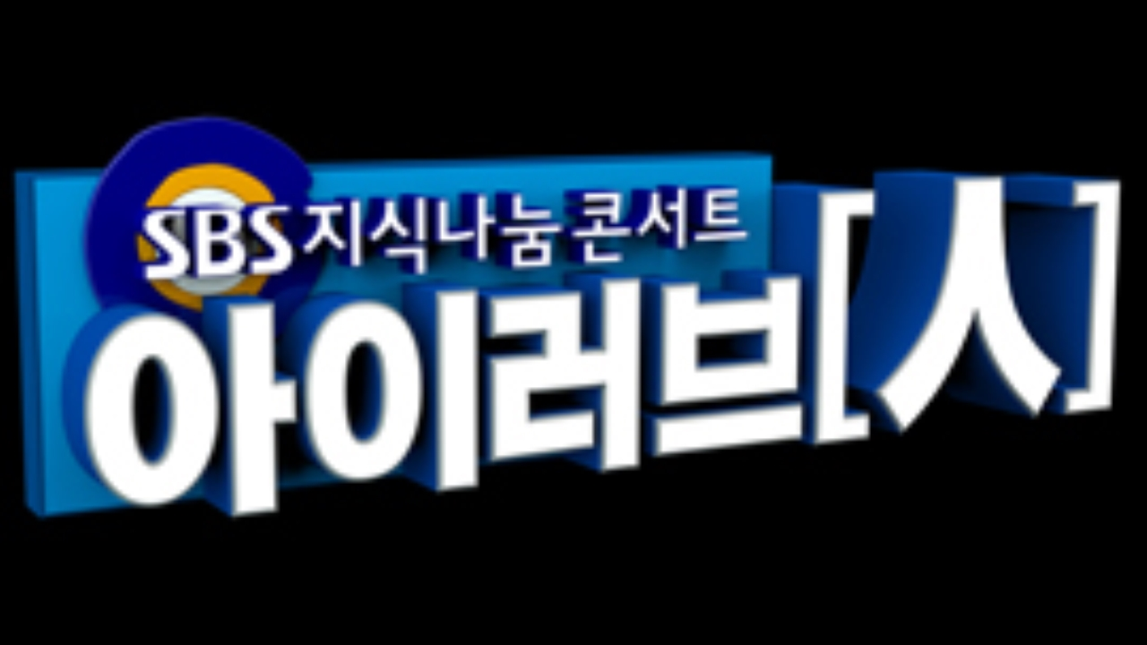 SBS 지식나눔콘서트 아이러브인