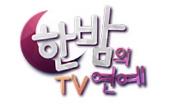 한밤의 TV연예프로그램 이미지