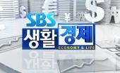 SBS 생활 경제