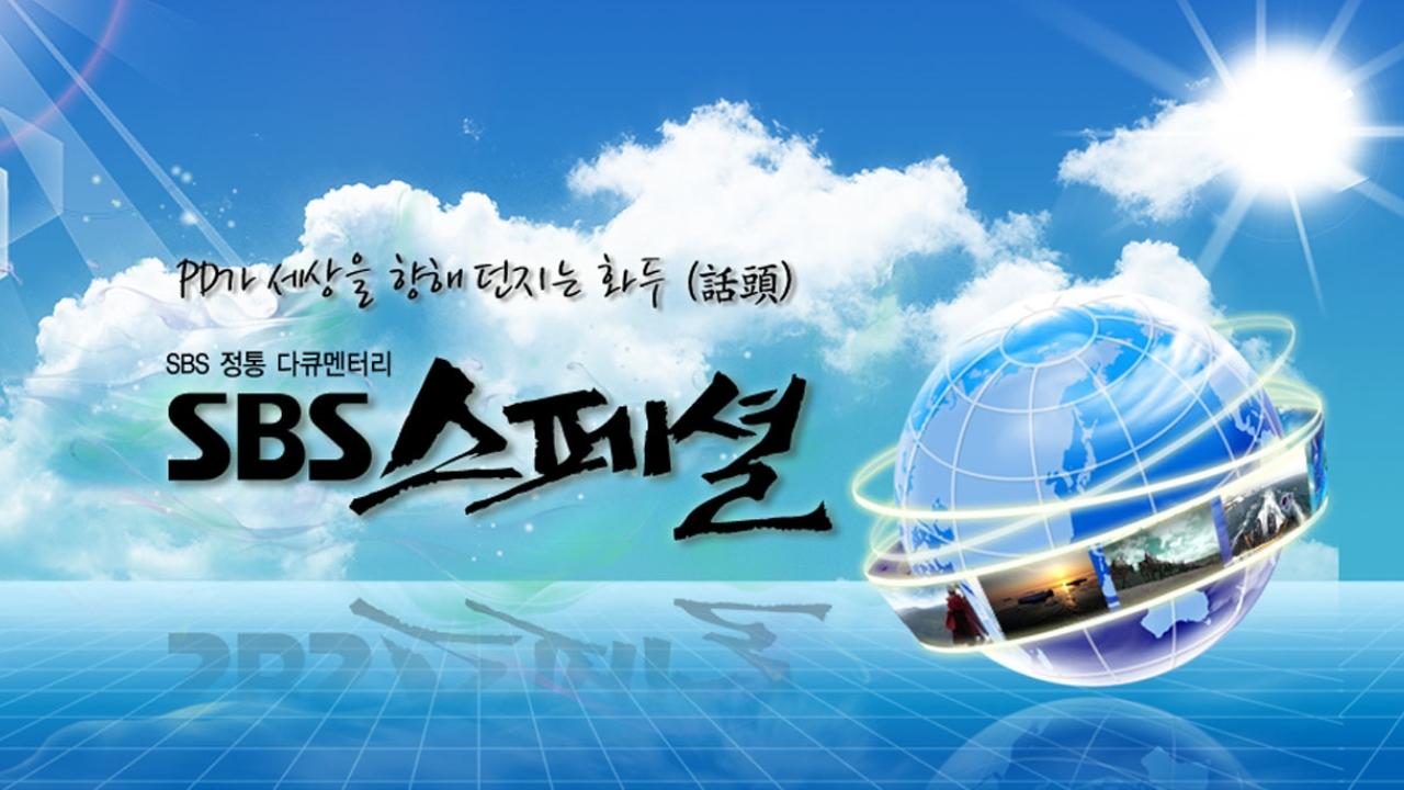 SBS 스페셜 2부작 칼로리亂(란) - 2... 497회 썸네일 이미지