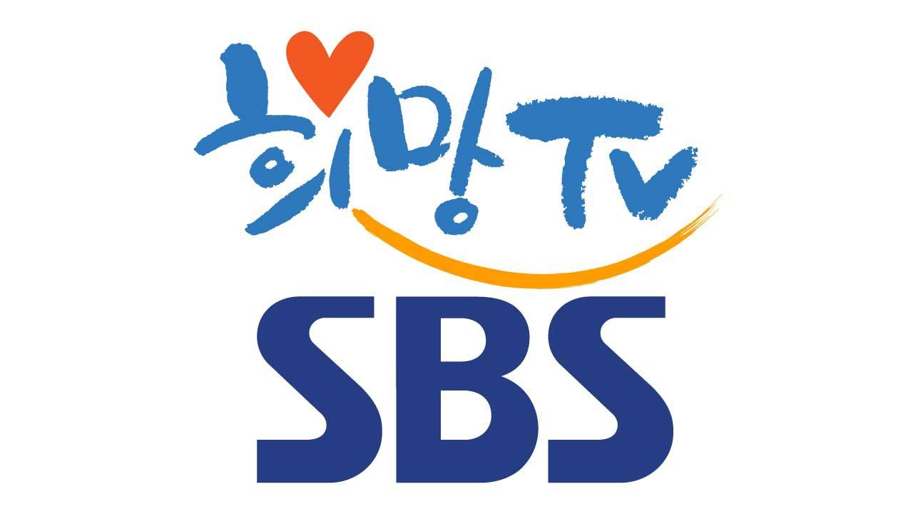 희망TV SBS [스페셜] 신나는 기부의 시... 101회 썸네일 이미지