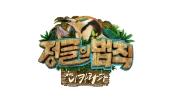 김병만의 정글의 법칙프로그램 이미지