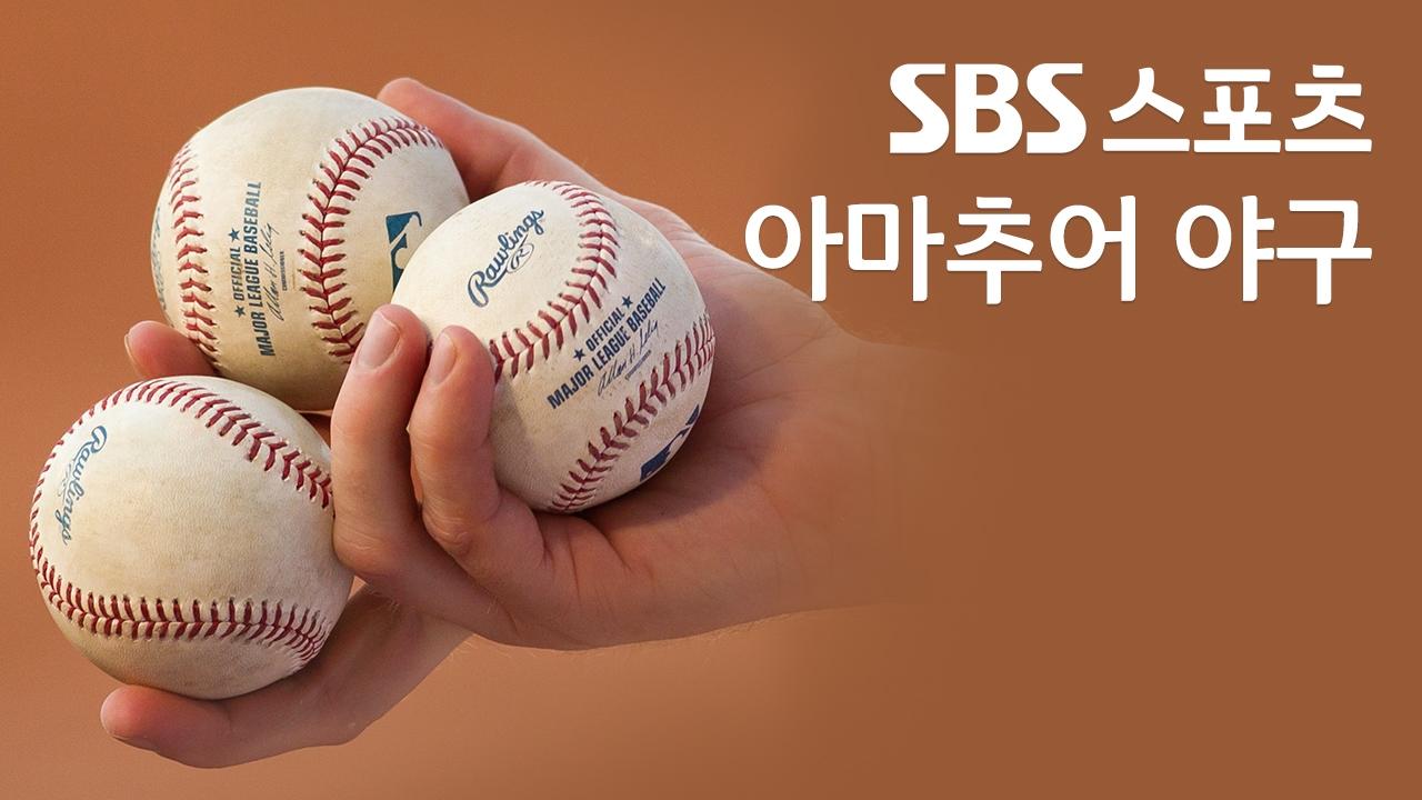 SBS스포츠 아마 ... 2017 AJ렌터카 사회인 ... 2회 썸네일 이미지