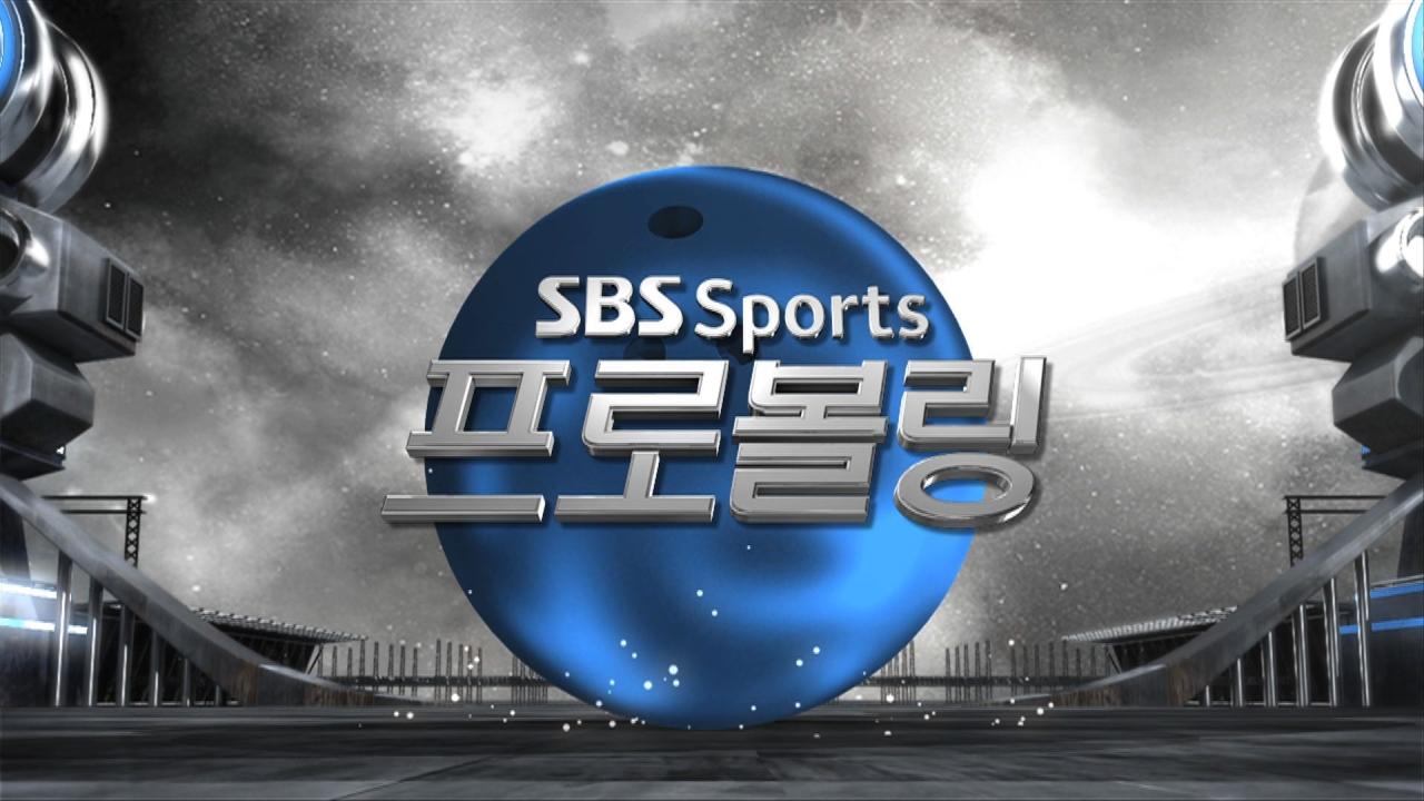 SBS 프로볼링 대수산개발컵 대구투어 24회 썸네일 이미지