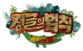 김병만의 정글의 법칙243회
