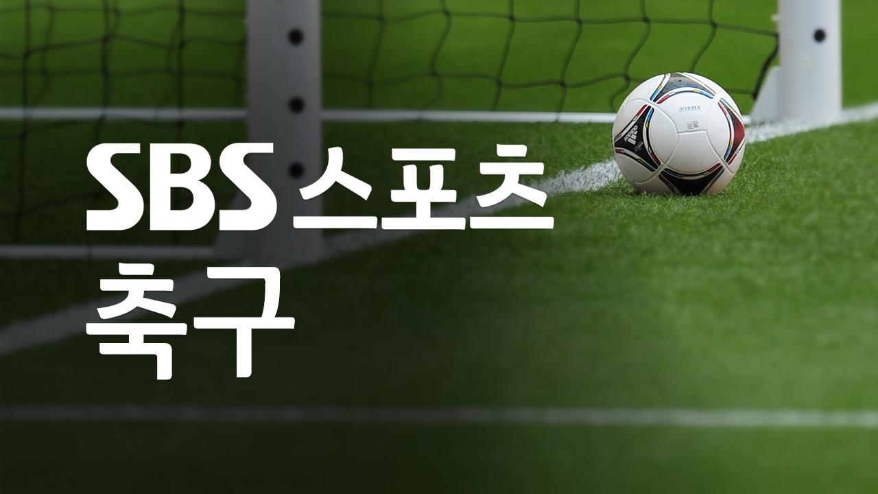 SBS스포츠 축구 [여자 국가대표 평가전] 미... 18회 썸네일 이미지