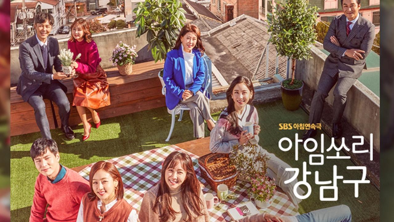 아임쏘리 강남구 68회 썸네일 이미지