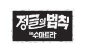 김병만의 정글의 법칙 265회 이미지