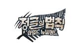 김병만의 정글의 법칙270회