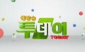 생방송 투데이2466회