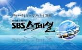 SBS 스페셜556회