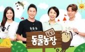 TV 동물농장922회