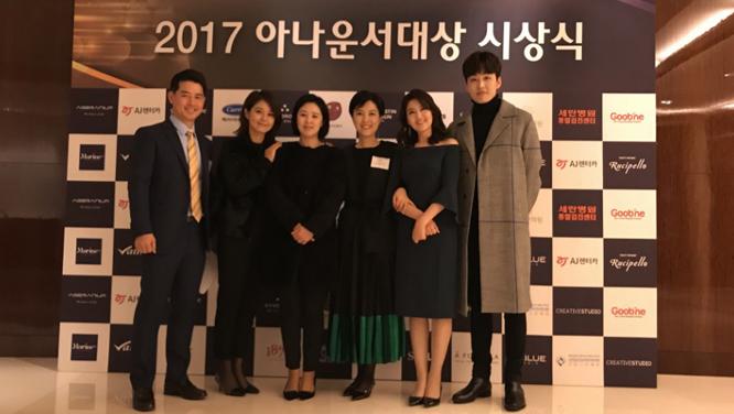 2017년 아나운서대상 시상식