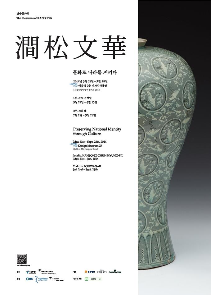 간송문화전 포스터(청자)