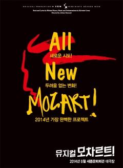 모차르트 포스터