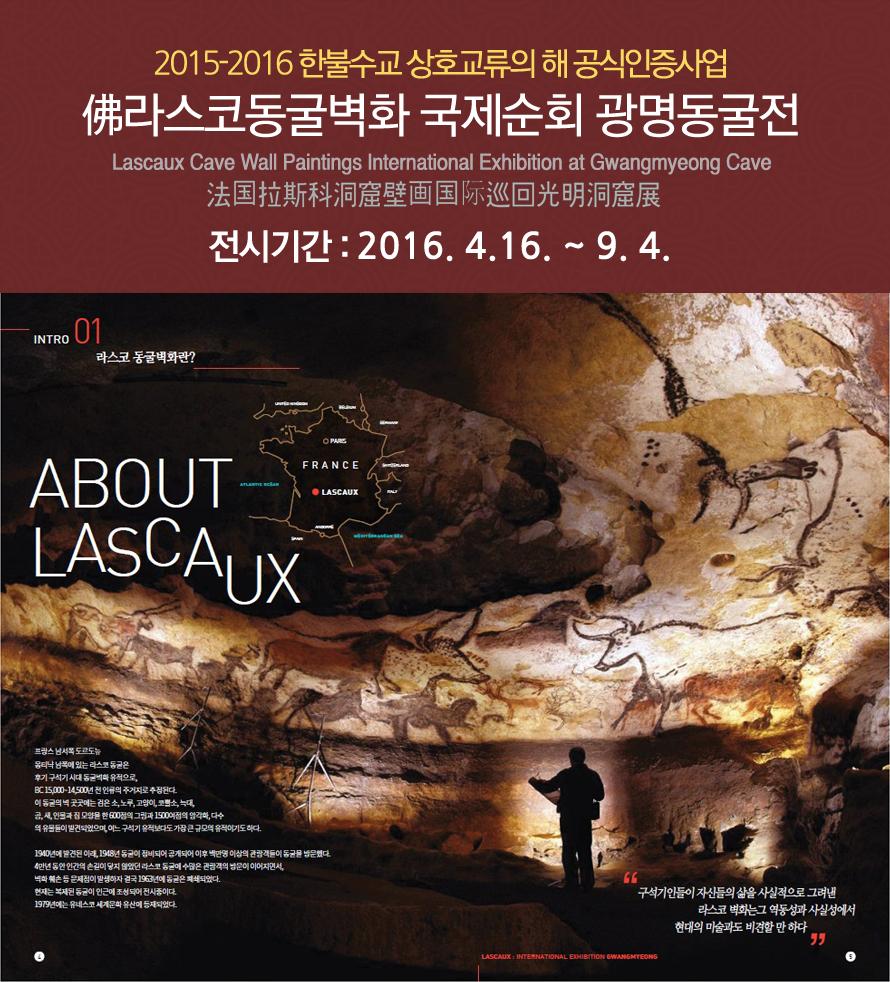 2016 프랑스 라스코동굴벽화 국제순회 광명동굴전