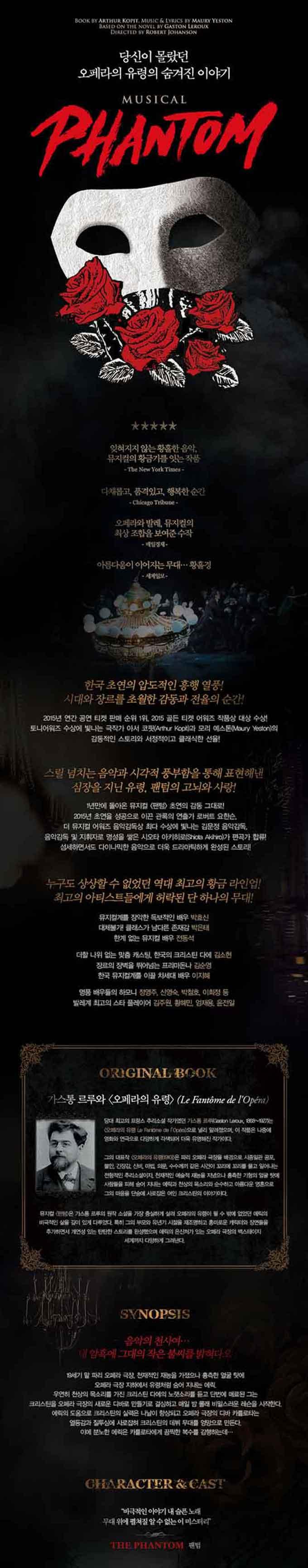뮤지컬〈팬텀〉