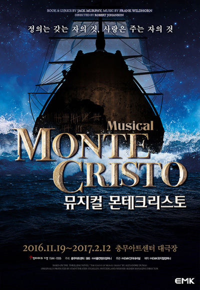 뮤지컬〈몬테크리스토〉
