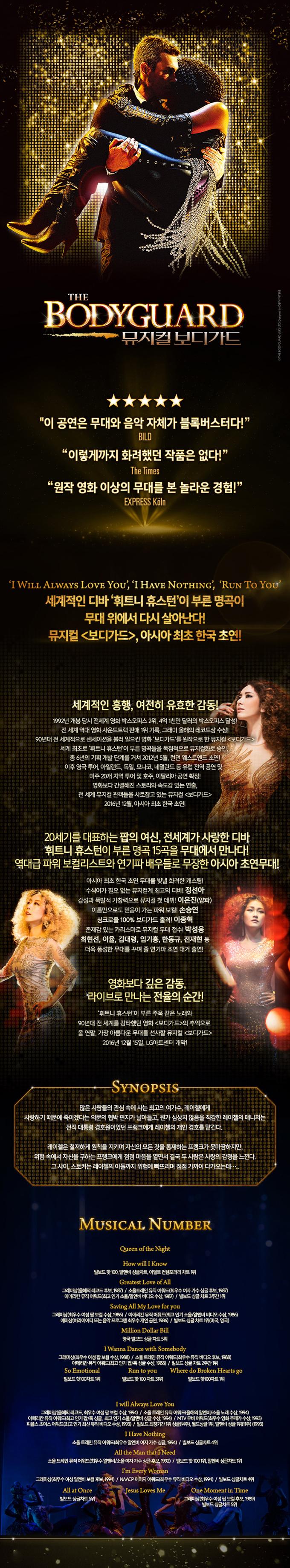 뮤지컬 <보디가드> 포스터