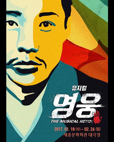 뮤지컬 영웅 포스터