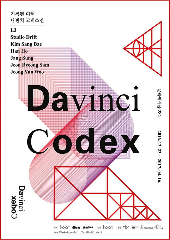 다빈치 코덱스 상세페이지