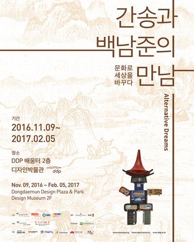 〈간송과 백남준의 만남〉 포스터