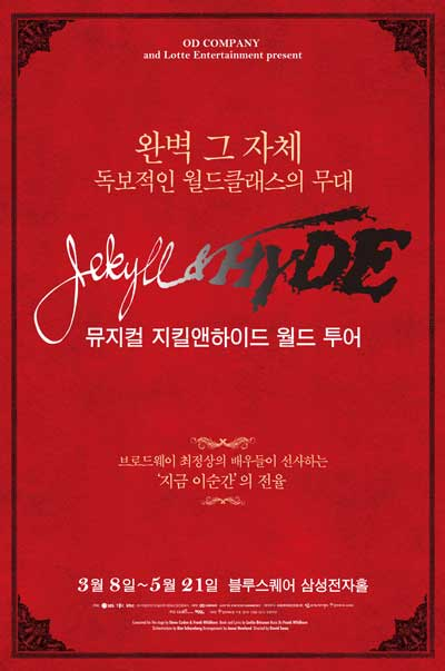 뮤지컬 지킬앤하이드 포스터