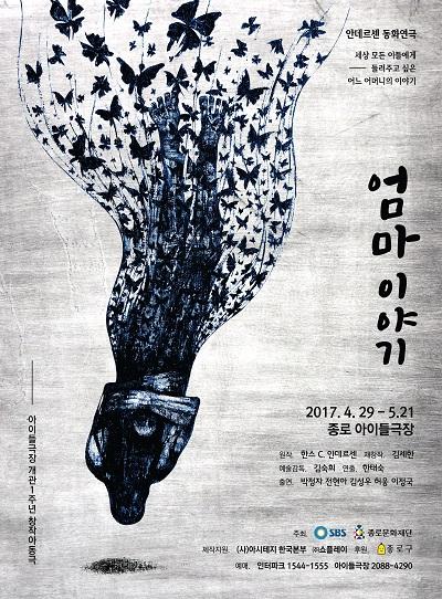 연극 엄마 이야기 포스터