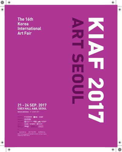 2017 한국국제아트페어 포스터