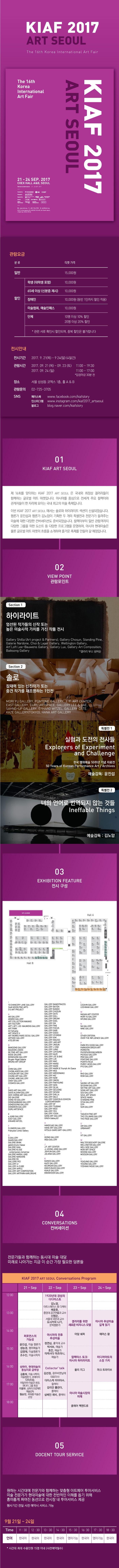 2017 한국국제아트페어 상세포스터