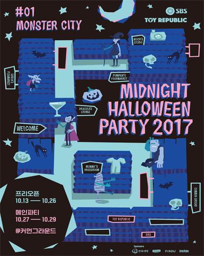 미드나잇 할로원 파티 2017:몬스터 시티 공연포스터