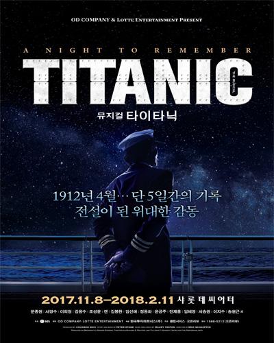 뮤지컬 <타이타닉> 공연포스터