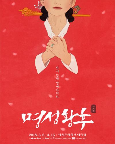 뮤지컬 <명성황후> 공연포스터