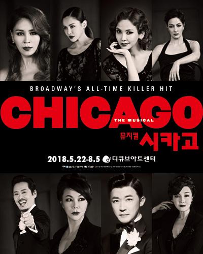 뮤지컬 <시카고> 공연 포스터