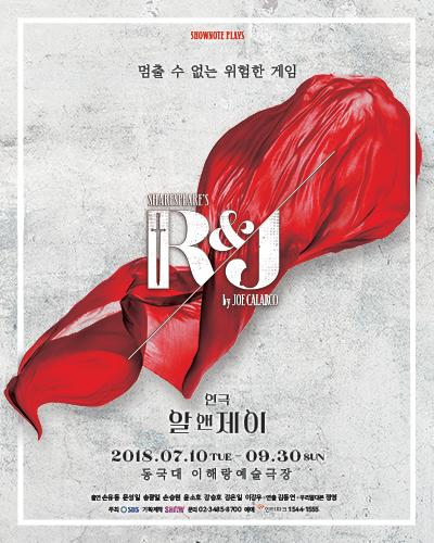 연극 <알앤제이(R&J)> 공연 포스터
