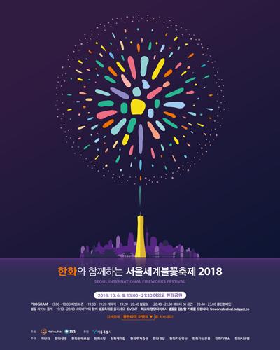 서울세계불꽃축제 2018 공연포스터