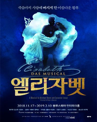 뮤지컬 엘리자벳 포스터
