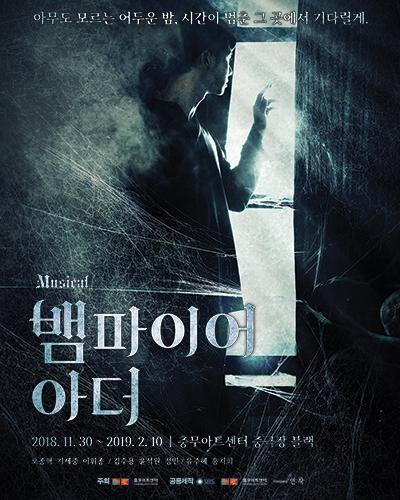 뮤지컬 뱀파이어 아더 포스터 이미지
