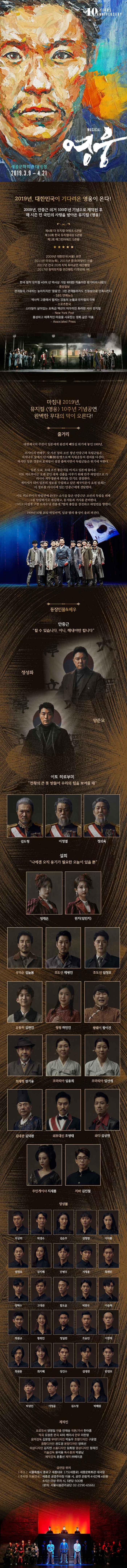 뮤지컬 <영웅> 상세포스터
