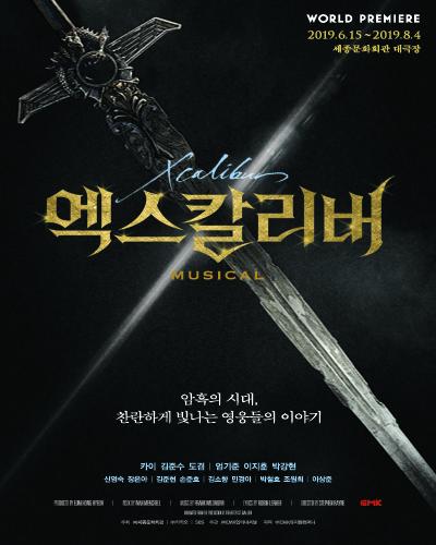 뮤지컬 <엑스칼리버> 공연이미지